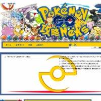 ポケモンGO攻略ニュース|pokemonGO攻略・速報